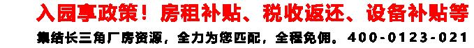 和县招商网(开发区工业厂房土地招商引资平台 出租出售)